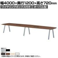 大型テーブル 会議テーブル オーバル型 ワイヤリングボックス付き 幅4000×奥行1200×高さ720mm BL-...