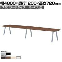 大型テーブル 会議テーブル オーバル型 スタンダードタイプ 幅4800×奥行1200×高さ720mm BL-4812V