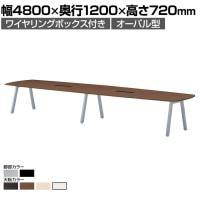 大型テーブル 会議テーブル オーバル型 ワイヤリングボックス付き 幅4800×奥行1200×高さ720mm BL-...