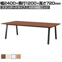 大型テーブル 会議テーブル スタンダードタイプ・ABS樹脂エッジ 幅2400×奥行1200×高さ720mm BSK...