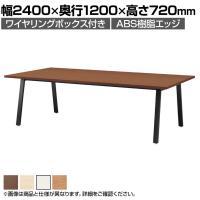 大型テーブル 会議テーブル ワイヤリングボックス付き・ABS樹脂エッジ 幅2400×奥行1200×高さ720mm ...