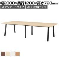 大型テーブル 会議テーブル スタンダードタイプ・ABS樹脂エッジ 幅2800×奥行1200×高さ720mm BSK...