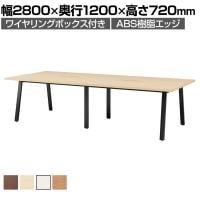 大型テーブル 会議テーブル ワイヤリングボックス付き・ABS樹脂エッジ 幅2800×奥行1200×高さ720mm ...