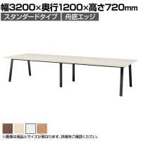 大型テーブル 会議テーブル スタンダードタイプ・舟底エッジ 幅3200×奥行1200×高さ720mm BSK-3212
