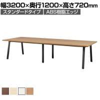 大型テーブル 会議テーブル スタンダードタイプ・ABS樹脂エッジ 幅3200×奥行1200×高さ720mm BSK...