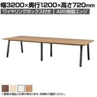 大型テーブル 会議テーブル ワイヤリングボックス付き・ABS樹脂エッジ 幅3200×奥行1200×高さ720mm ...