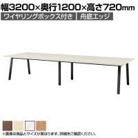 大型テーブル 会議テーブル ワイヤリングボックス付き・舟底エッジ 幅3200×奥行1200×高さ720mm BSK...