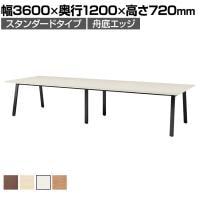 大型テーブル 会議テーブル スタンダードタイプ・舟底エッジ 幅3600×奥行1200×高さ720mm BSK-3612