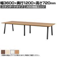 大型テーブル 会議テーブル スタンダードタイプ・ABS樹脂エッジ 幅3600×奥行1200×高さ720mm BSK...