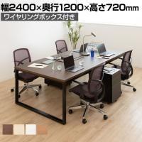 大型テーブル 会議テーブル ワイヤリングボックス付き 幅2400×奥行1200×高さ720mm BX-2412W