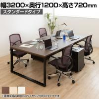 大型テーブル 会議テーブル スタンダードタイプ 幅3200×奥行1200×高さ720mm BX-3212