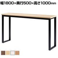 ハイテーブル ミーティングテーブル 幅1800×奥行500×高さ1000mm BXH-1850