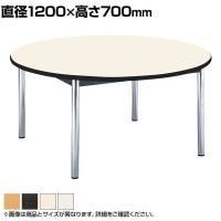 丸テーブル オフィス 商談 テーブル 直径1200mm BZ-1200R
