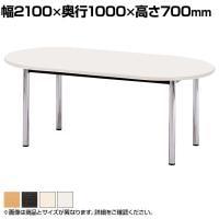 ミーティングテーブル 楕円 オーバルテーブル 幅2100×奥行1000mm BZ-2110R