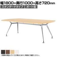 ミーティングテーブル ボート型 スタンダードタイプ 幅1800×奥行1000×高さ720mm CAD-1810B