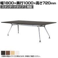 ミーティングテーブル 角型 スタンダードタイプ 幅1800×奥行1000×高さ720mm CAD-1810K
