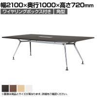 ミーティングテーブル 角型 ワイヤリングボックス付き 幅2100×奥行1000×高さ720mm CAD-2110KW