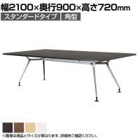 ミーティングテーブル 角型 スタンダードタイプ 幅2100×奥行900×高さ720mm CAD-2190K