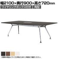 ミーティングテーブル 角型 ワイヤリングボックス付き 幅2100×奥行900×高さ720mm CAD-2190KW
