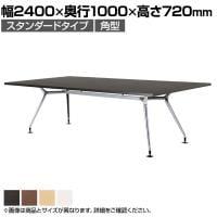 ミーティングテーブル 角型 スタンダードタイプ 幅2400×奥行1000×高さ720mm CAD-2410K