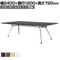 ミーティングテーブル 角型 スタンダードタイプ 幅2400×奥行1200×高さ720mm CAD-2412K