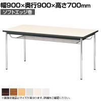 会議用テーブル 棚付 ソフトエッジ巻 幅900×奥行900mm CK-0909SM