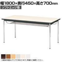 会議用テーブル 棚付 ソフトエッジ巻 幅1800×奥行450mm CK-1845SM