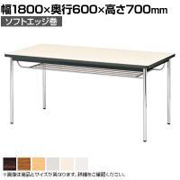 会議用テーブル 棚付 ソフトエッジ巻 幅1800×奥行600mm CK-1860SM