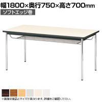 会議用テーブル 棚付 ソフトエッジ巻 幅1800×奥行750mm CK-1875SM