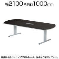 ミーティングテーブル 舟形テーブル 打ち合わせテーブル ボート型 配線ボックス付き 幅2100×奥行1000×高さ...