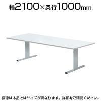 ミーティングテーブル 打ち合わせテーブル 角型 幅2100×奥行1000×高さ720mm CLT-2110K
