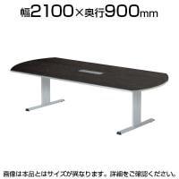 ミーティングテーブル T字脚 ボート型 配線ボックス付き 幅2100×奥行900×高さ720mm CLT-2190BW
