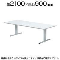 ミーティングテーブル T字脚 角型 幅2100×奥行900×高さ720mm CLT-2190K