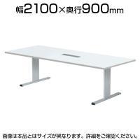ミーティングテーブル T字脚 角型 配線ボックス付き 幅2100×奥行900×高さ720mm CLT-2190KW
