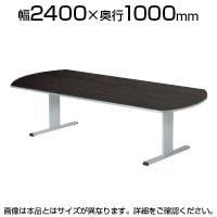 ミーティングテーブル T字脚 ボート型 幅2400×奥行1000×高さ720mm CLT-2410B