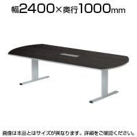 ミーティングテーブル T字脚 ボート型 配線ボックス付き 幅2400×奥行1000×高さ720mm CLT-2410BW