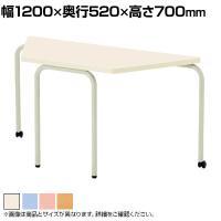 児童・塾・学校向け キャスター付きテーブル 積み重ね可能 台形 幅1200×奥行520×高さ700mm