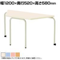 児童・塾・学校向け キャスター付きテーブル 積み重ね可能 台形 幅1200×奥行520×高さ580mm (ニシキ)