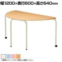 児童・塾・学校向け キャスター付きテーブル 積み重ね可能 半円型 幅1200×奥行600×高さ640mm