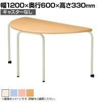 児童・塾・学校向け ローテーブル 座卓 積み重ね可能 半円型 幅1200×奥行600×高さ330mm