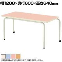 児童・塾・学校向け キャスター付きテーブル 積み重ね可能 長方形 幅1200×奥行600×高さ640mm (ニシキ)