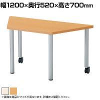 児童・塾・学校向け キャスター付きテーブル 台形 幅1200×奥行520×高さ700mm (ニシキ)