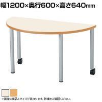 児童・塾・学校向け キャスター付きテーブル 半円型 幅1200×奥行600×高さ640mm (ニシキ)