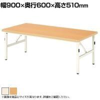 児童・塾・学校向け 折りたたみテーブル ミドルタイプ 幅900×奥行600×高さ510mm