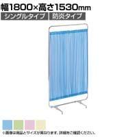【防炎タイプ】スクリーン衝立 病院 診察室 シングル 幅1800×高さ1530mm F-180P