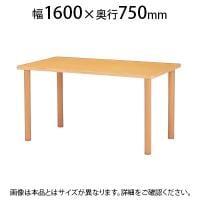 福祉施設用テーブル ハイアジャスター高さ調整脚 角型 幅1600×奥行750×高さ700~750mm FHO-1675K