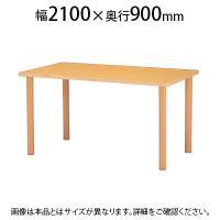 福祉施設用テーブル ハイアジャスター高さ調整脚 角型 幅2100×奥行900×高さ700~750mm FHO-2190K