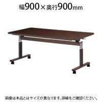天板跳ね上げ式テーブル ラチェット昇降式 ソフトエッジ巻 幅900×奥行900mm FIT-0909S