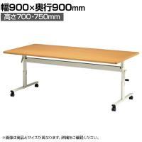 介護・福祉施設向け 高さ調節テーブル ハンドル式 折りたたみ 幅900×奥行900×高さ700・750mm (ニシキ)