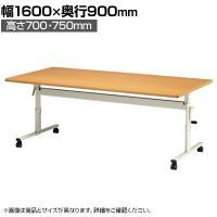 介護・福祉施設向け 高さ調節テーブル ハンドル式 折りたたみ 幅1600×奥行900×高さ700・750mm (ニシキ)